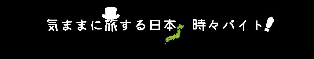 気ままに旅する日本、時々バイト